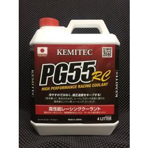 KEMITEC ケミテック 高性能LLC PG55 RC:4L|kemitecnet