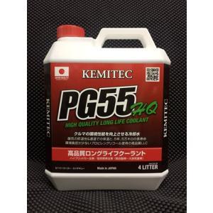 KEMITEC ケミテック 高性能LLC PG55 HQ:4L|kemitecnet