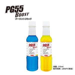 PG55 BOOST クーラントリキッド クーラント専用添加剤 カラー:イエロー|kemitecnet