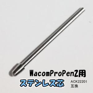 ワコム ステンレス芯 プロペン2用  替え芯