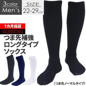 つま先補強 靴下 ハイソックス 【1ヶ月保証】22〜29cm 強い 破れにくい【5足以上注文で刺繍無料】スポーツ アウトドア ソックス|kenbee-sports-socks