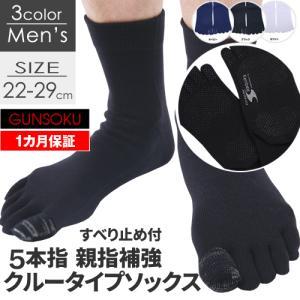 5本指  靴下 親指補強 1ヶ月保証 滑り止め付 クルー ソックス メンズ 強い スポーツ アウトドア 日本製 五本指|kenbee-sports-socks