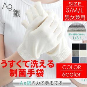 手袋 銀の力 洗える 制菌手袋 抗菌 日本製 縫い目なし 薄い 軽量 銀