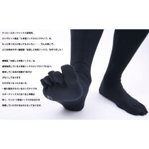 5本指  靴下 お試し 2足セット 【送料無料】 ハイソックス メンズ 強い スポーツ アウトドア ソックス 日本製 五本指|kenbee-sports-socks|03