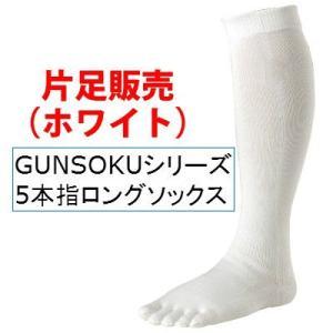 5本指  靴下 片足販売 ハイソックス メンズ 強い スポーツ アウトドア ソックス  日本製 五本指|kenbee-sports-socks|02
