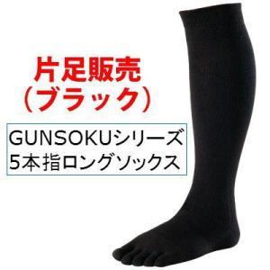 5本指  靴下 片足販売 ハイソックス メンズ 強い スポーツ アウトドア ソックス  日本製 五本指|kenbee-sports-socks|03