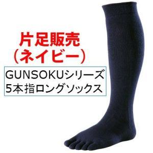 5本指  靴下 片足販売 ハイソックス メンズ 強い スポーツ アウトドア ソックス  日本製 五本指|kenbee-sports-socks|04
