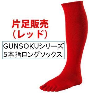 5本指  靴下 片足販売 ハイソックス メンズ 強い スポーツ アウトドア ソックス  日本製 五本指|kenbee-sports-socks|05