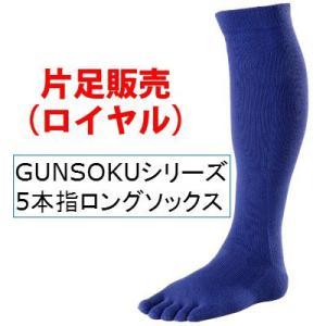 5本指  靴下 片足販売 ハイソックス メンズ 強い スポーツ アウトドア ソックス  日本製 五本指|kenbee-sports-socks|06
