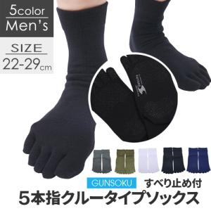 5本指  靴下 滑り止め付 クルー ソックス メンズ 強い スポーツ アウトドア 日本製 五本指