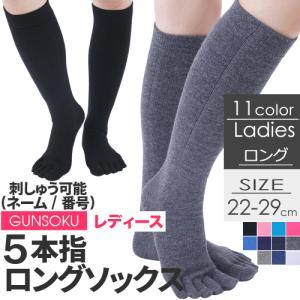 5本指  靴下 ハイソックス レディース 強い スポーツ アウトドア ソックス 日本製 五本指|kenbee-sports-socks