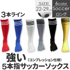 5本指 サッカーソックス 3本ライン 靴下 コンプレッション仕様 サッカー専用 インナーソックス 防...