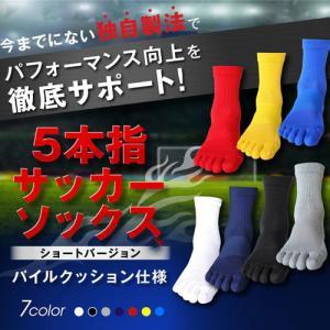 5本指 サッカーソックス ショートタイプ 靴下 パイルクッション仕様 サッカー専用 インナーソックス...