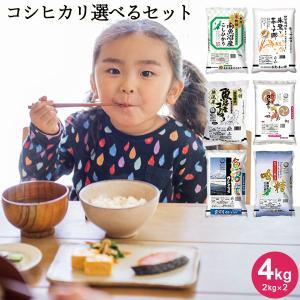 令和元年産 新米 お米 4kg 送料無料 いなほんぽのコシヒカリ選べるセット 4kg(2kg×2) ...