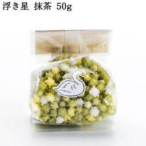浮き星はくちょう抹茶ベース 50g 条件付送料無料 新潟 お菓子 あられ プチギフト ゆか里 米菓