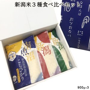 米 お米 900g×3 2.7kg 29年産 新潟 南魚沼 ...
