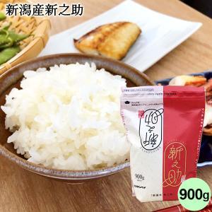 米 お米 900g 新潟 新潟産新之助 29年産 送料無料/...