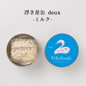 浮き星缶 deux ミルク 20g 条件付送料無料 新潟 お菓子 ゆか里 おやつ プチギフト あられ...