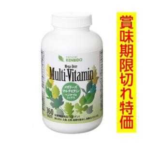 賞味期限切れのため特価 健美堂メガドーズマルチビタミン-ベジタブルミックス- 360粒 約60日分 マルチビタミン|kenbido