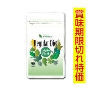 賞味期限切れのため特価 健美堂レギュラーダイエット-HCA- 90粒 約90日分 ガルシニアカンボジア|kenbido
