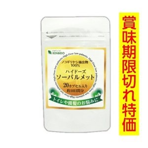 賞味期限切れのため特価 健美堂ハイドーズソーパルメット-ノコギリヤシハーブ- 20粒 約10日分 ノコギリヤシ|kenbido