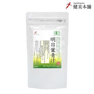 青汁 有機JAS オーガニック あしたば 新芽 明日葉青汁粉...