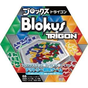 ブロックス トライゴン (Blokus Trigon) 新品  ボードゲーム アナログゲーム テーブ...