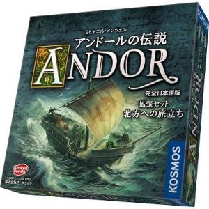 アンドールの伝説 拡張セット 北方への旅立ち 完全日本語版 新品  ボードゲーム アナログゲーム テ...