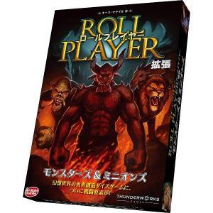 勇者創造ダイスゲーム「ロールプレイヤー」に、戦闘要素を追加する拡張セットが登場。    武器を持て。...