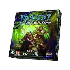 ディセント第2版 拡張セット トロール沼 完全日本語版 新品  ボードゲーム アナログゲーム テーブルゲーム ボドゲ