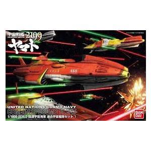 宇宙戦艦ヤマト2199 プラモシリーズ復活!連合宇宙艦隊の艦船3隻がセットで登場!■『旗艦:キリシマ...