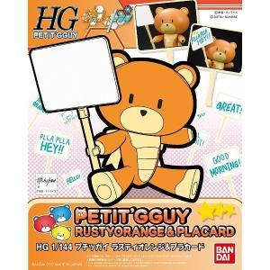 今度の新色「ラスティオレンジ」はプラカード付き!  プラカードでメッセージを伝えたり、カスタムに使っ...