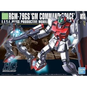 1/144 (051)RGM-79GS ジム・コマンド (宇宙仕様) (機動戦士ガンダム0080 ポ...
