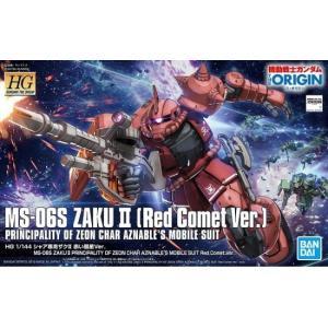 HG 1/144 (024) MS-06S シャア専用ザクII 赤い彗星Ver. (機動戦士ガンダム...