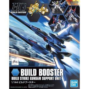 HG BUILD CUSTOM1/144 ビルドブースター 新品  ガンプラ ガンダムビルドファイタ...