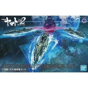 1/1000 次元潜航艦セット (宇宙戦艦ヤマト2202) 新品  宇宙戦艦ヤマト プラモデル (弊...