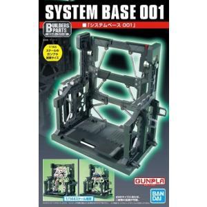 EXP003 1/144 システムベース 1 (再販) 新品ビルダーズパーツ   ガンプラ プラモデ...