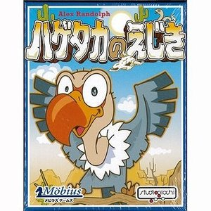 こちらの商品はAlex Randolph作のカードゲームです。 メビウスゲームズ社製の日本語版パッケ...