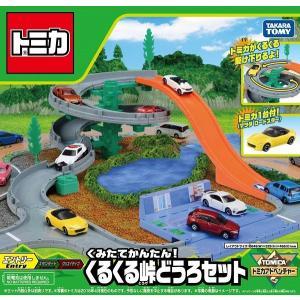 くみたてかんたん! くるくる峠どうろセット 新品トミカ   ミニカー TOMICA (弊社ステッカー付)|kenbill
