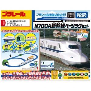 N700A新幹線ベーシックセット プラレールはじめてDVD付き 新品プラレール   タカラトミー 車...