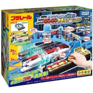 ピカッとシグナル ! GOGO発車ステーション 新品プラレール   タカラトミー セット (弊社ステッカー付)|kenbill