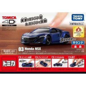 トミカ4D 03 ホンダ NSX ヌーベルブルー・パール 新品トミカ   ミニカー TOMICA (...