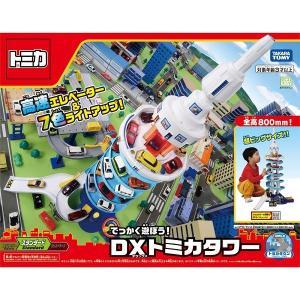 トミカワールド でっかく遊ぼう! DXトミカタワー 新品トミカ   ミニカー TOMICA (弊社ステッカー付)|kenbill