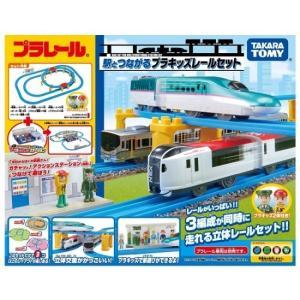 駅とつながるプラキッズレールセット 新品プラレール   タカラトミー セット (弊社ステッカー付)