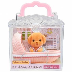 赤ちゃんハウス ゆりかご B-41 新品シルバニアファミリー    人形  ドール (弊社ステッカー...