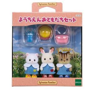 ようちえんおともだちセット 新品シルバニアファミリー    人形  ドール (弊社ステッカー付)