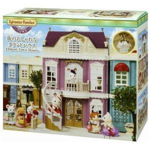 タウンシリーズ 街のおしゃれなグランドハウス 新品シルバニアファミリー    ハウス・家具 (弊社ス...
