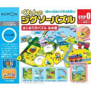 くもんのジグソーパズル STEP0 はじめてのパズル はめ絵 新品くもん出版   知育玩具 学習玩具|kenbill
