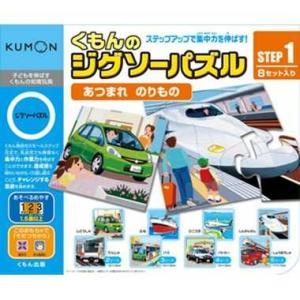 くもんのジグソーパズル STEP1 あつまれ のりもの 新品くもん出版   知育玩具 学習玩具|kenbill