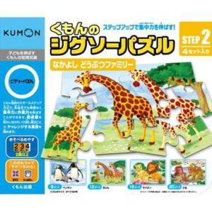 くもんのジグソーパズル STEP2 なかよし どうぶつファミリー 新品くもん出版   知育玩具 学習玩具|kenbill